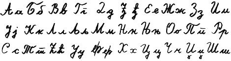 Serbian Cyrillic Cursive