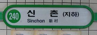 Sinchon station - Image: Shch 01