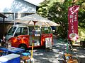 Snack wagon, Hinohara, Tokyo, Japan.JPG