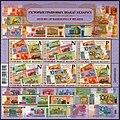Stamp of Belarus - 2019 - Colnect 910367 - History of Belarusian Banknotes.jpeg