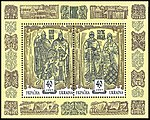 Stamp of Ukraine s201-02 (Michel).jpg