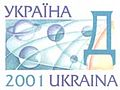 Stamp of Ukraine ua074st.jpg