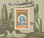 Stamps of Azerbaijan, 2016-1259 suvenir.jpg