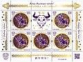 Stamps of Kyrgyzstan, 2020 newYear.jpg