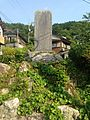 Stele of Akiyoshi Cave.jpg