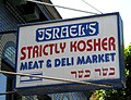 Strictly Kosher Deli (2559969136).jpg
