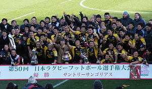 All-Japan Rugby Football Championship - Suntory won the 50th All Japan Championship in 2013.