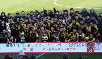50th All Japan Rugby Football Championship - Image: Suntory Sungoliath, 50th All Japan Rugby Football Championship Winners