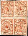 Switzerland Bern 1872 revenue 10rp - 3B block of four.jpg