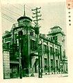 THE TOYAMA BANK, Ltd. in 1935.jpg