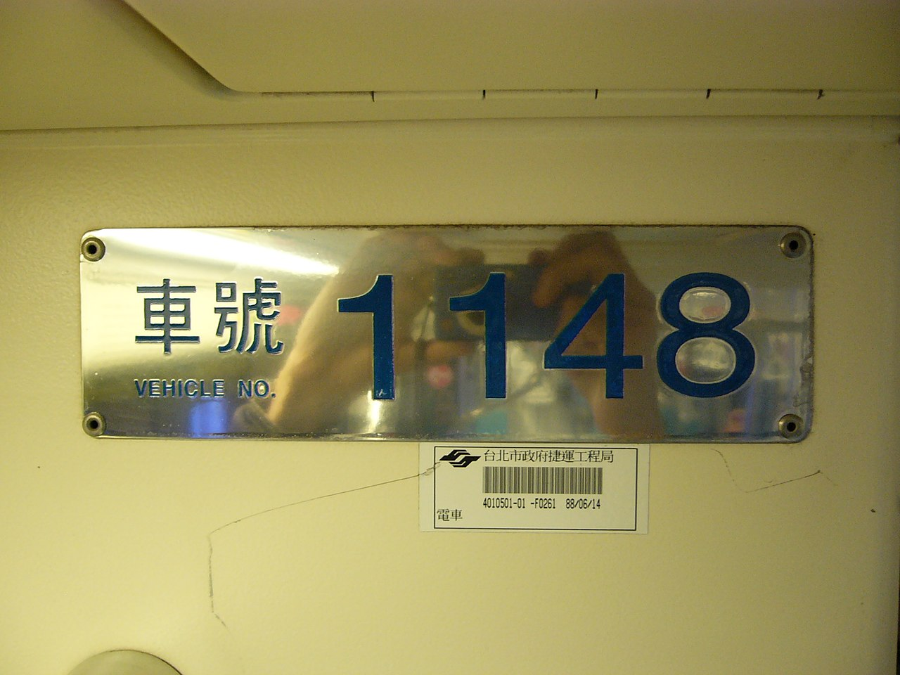 File:Taipei MRT 1148 interior vehicle number plate and TPE-DORTS barcode  tag.jpg