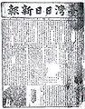 Taiwan daily newspaper.jpg