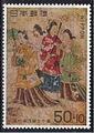 Takamatsuzuka Tomb mural stamp.JPG