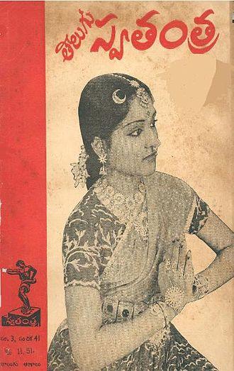 Vyjayanthimala - Vyjayanthimala on the cover of May 1951 edition of Telugu Swatantra Weekly magazine