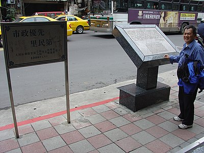 Today, a memorial plaque marks the exact location where the first shot was fired The-Flash-Point-of-the-February-28-Incident stele 20040402.jpg