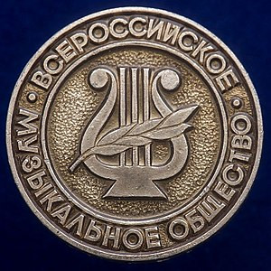 Russian Musical Society - All-Russian Music Society emblem