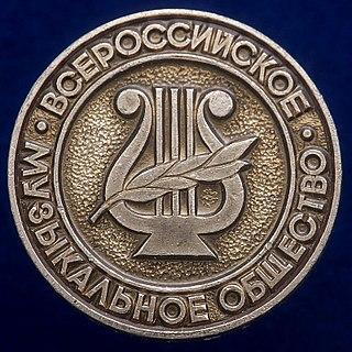 Russian Musical Society organization