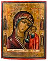 The Mother of God of Kazan 1850s icon.jpg