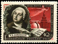 The Soviet Union 1956 CPA 1966 stamp (Mikhail Lomonosov (After Leontius Miropolsky) and the Kunstkamera in Saint Petersburg).png