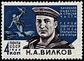 The Soviet Union 1964 CPA 3002 stamp (World War II Hero Starshina 1st Class Nikolai Vilkov and Battle).jpg