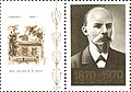 The Soviet Union 1970 CPA 3880 stamp with label 16 (Lenin, 1900 (Photo by Y.Mebius) with 16 labels 'Beginning of Revolutionary Activity').jpg