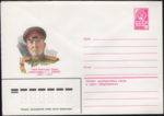 The Soviet Union 1979 Illustrated stamped envelope Lapkin 79-275(13525)face(Hmayak Babayan).png