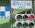 Time difference type traffic lights (Tokyo) 1.jpg