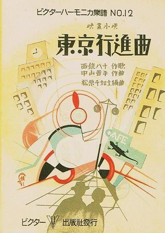 Tokyo March - Cover of sheet music for the theme song