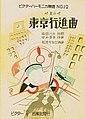 Tokyo koshin-kyoku poster.jpg