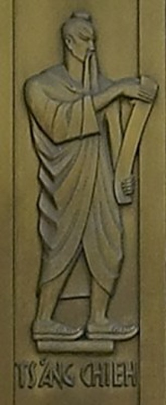 Cangjie - Bronze relief of Cangjie by Lee Lawrie, 1939, at the Library of Congress's John Adams Building, Washington, D.C.