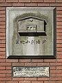 Tsukiji Shogekijo 02.JPG