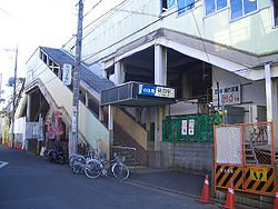 Tsuruma Station east exit.JPG