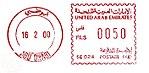 UAE stamp type A12.jpg