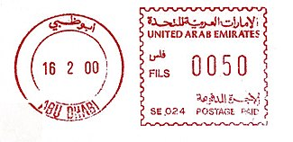UAE stamp type A12.jpg