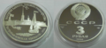 USSR commemorative 3 rubles silver coin, Peter and Paul Fortress, 1990.png