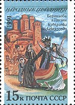 USSR stamp dedicated to the Georgian improvised masqueraded folk theatre Berikaoba.jpg