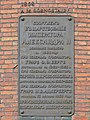 Uspenski Cathedral plaque.jpg