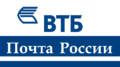 VTB and Post of Russia.png