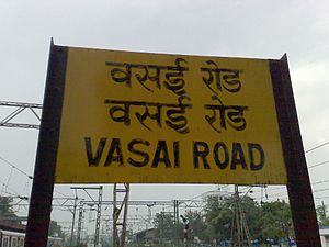 Vasai Road railway station - Image: Vasai Road stationboard