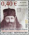 Vasilije Njegoš 2009 Montenegro stamp.jpg