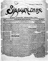 Vidrodzhennia 1918 002.pdf