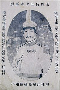 Wang Zuoliang.jpg