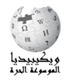Wikipedia Arabic Logo Andalus.png