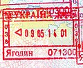 Yagodyn railway border stamp.jpg