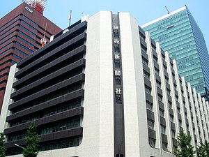 Yomiuri Shimbun - Former Yomiuri Shimbun headquarters (now demolished) in Tokyo