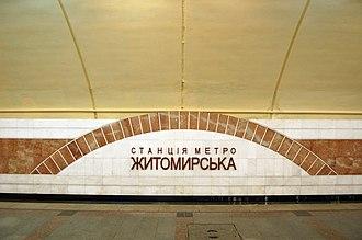 Zhytomyrska (Kiev Metro) - Image: Zhytomyrska metro station Kiev 2010 02