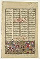 """Gustaham Slays Lahhak and Farshidvard"", Folio from a Shahnama (Book of Kings) MET DP108568.jpg"