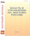 «Власть и управление на Востоке России.png
