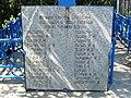 Братська могила радянських воїні, с. Бережне (Десятиріччя Жовтня),списки ,Більмацький район, Запорізька обл.jpg