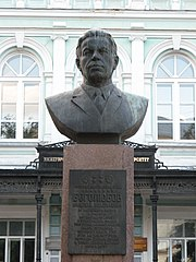 Бюст академика Н. Н. Боголюбова (Нижний Новгород)